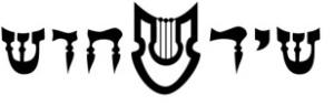 Shir Hadash logo